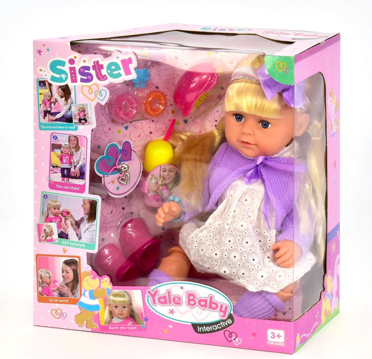 Кукла с волосами Sister Yale Baby BLS003Q