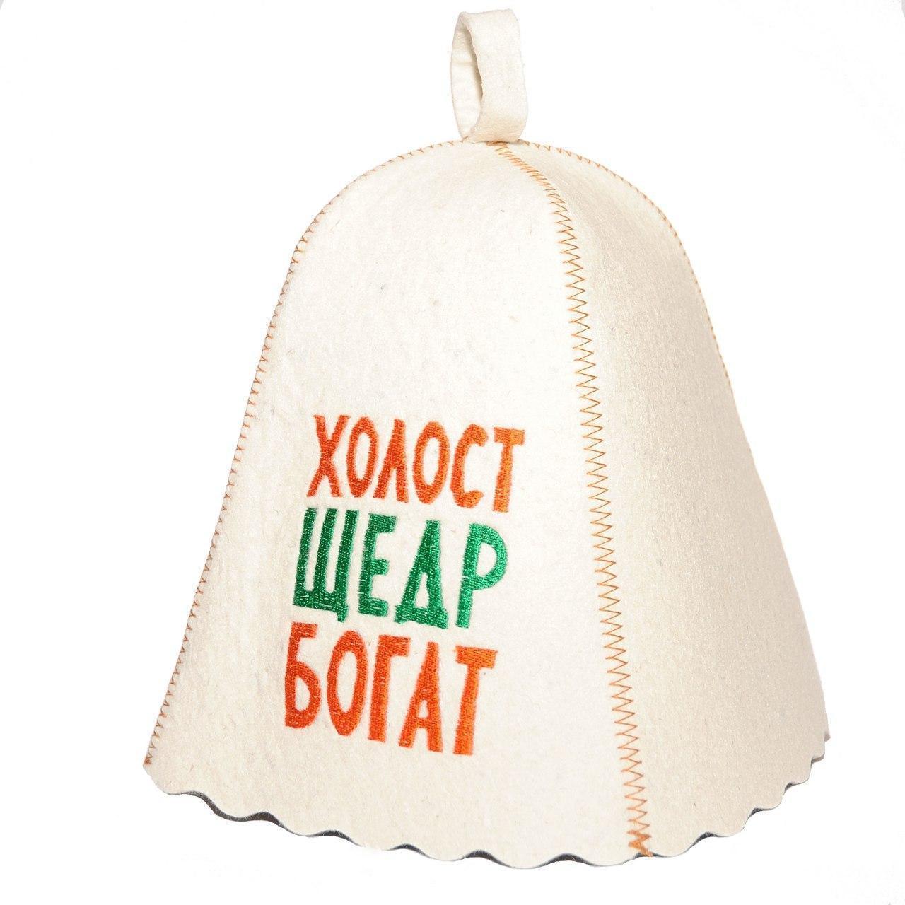 """Банная шапка Luxyart """"Холост щедр богат"""" натуральный войлок белый  (LС-36)"""