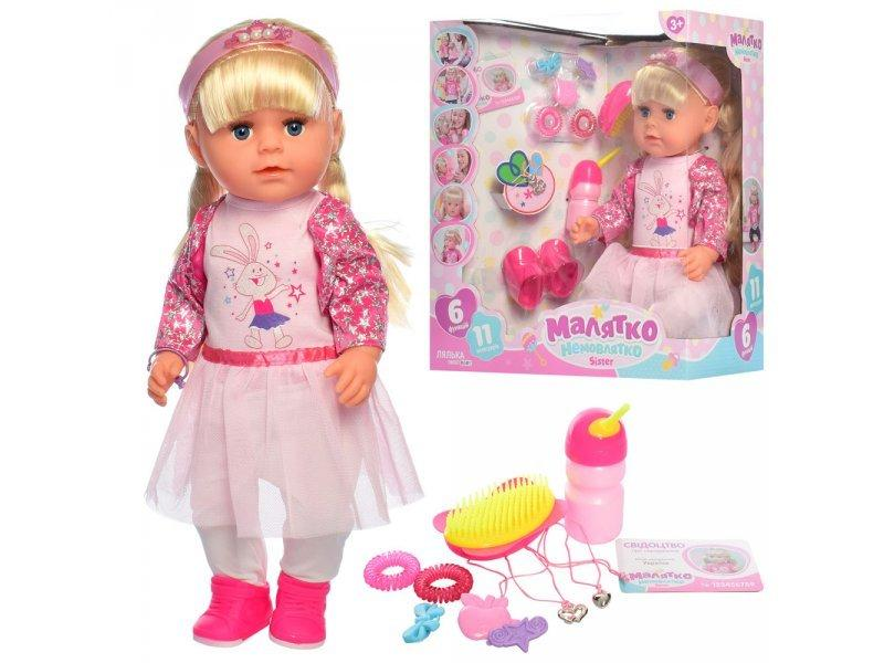 Лялька Sister Молятко Немовлятко BLS003Z