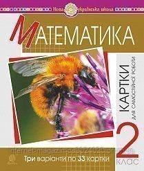 Математика. 2 клас. Картки для самостійної роботи. НУШ, Богданович М.В. та ін.