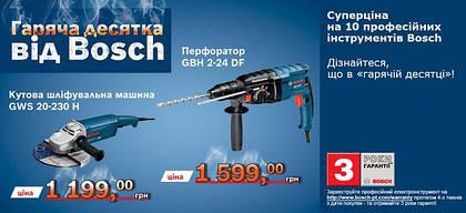 """"""" Горячая десятка """" акция на электроинструмент Bosch"""