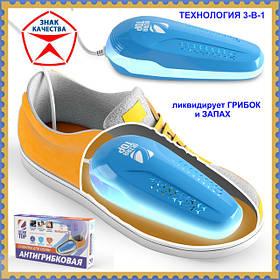 Инновационная Сушилка для обуви ликвидирует Грибок и Запах. Обувная сушилка UltraTOP