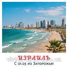 Встречайте весну в Израиле!