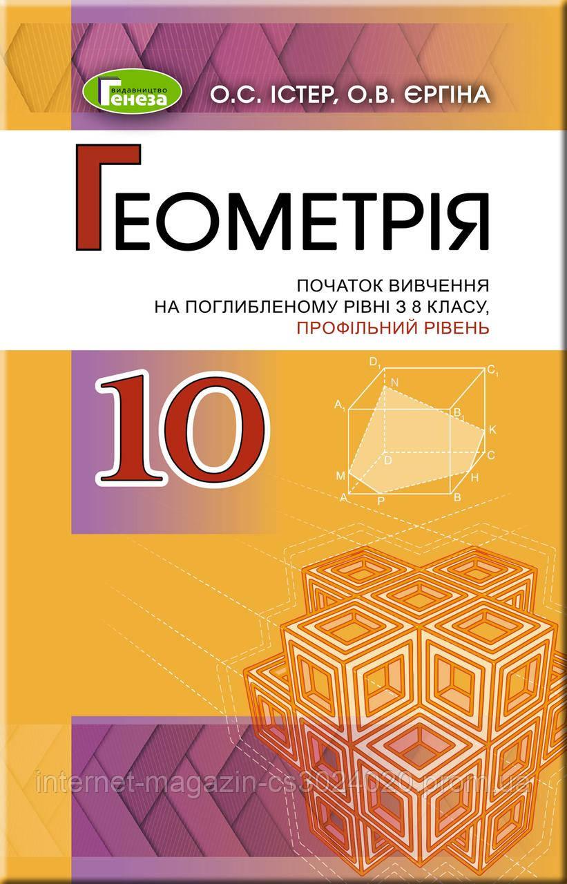 Геометрія ( поглиблений рівень) 10 клас. Підручник. Істер О. С.