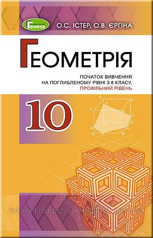 Геометрія ( поглиблений рівень) 10 клас. Підручник. Істер О. С., фото 2