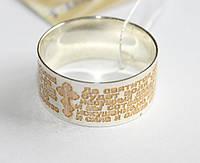 """Серебряное широкое кольцо Молитва """"Отче наш"""""""