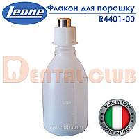 Флакон для порошку Leone (Леоне) R4401-00