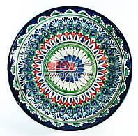 Ляган (узбекская тарелка) 28х4см для подачи плова керамический (ручная роспись) (вариант 3)
