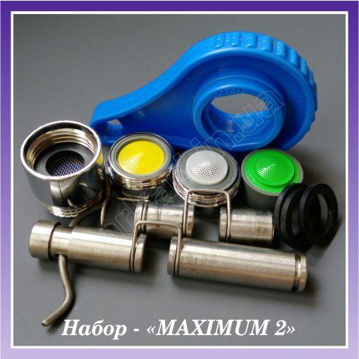 Насадка аэратор для крана, душ и WC для экономии воды   Аэратор для смесителя, душ, WC   Набор - MAXIMUM 2