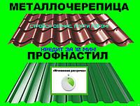 Профнастил в кредит, Металлочерепица в рассрочку от Приватбанка, профлист в рассрочку платежа