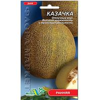 Семена Дыня Казачка ранний 2 г