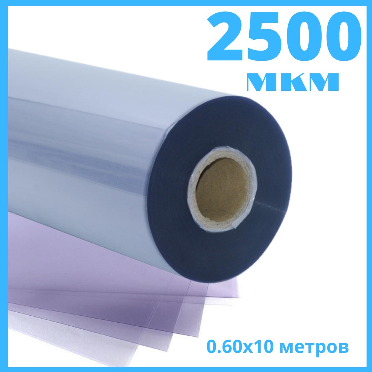 Пленка 2500 микрон силиконовая 0.60х10 метров (мягкое стекло)