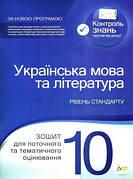Українська мова та література 10 клас: зошит для поточного та тематичного оцінювання. Положій Т. М.