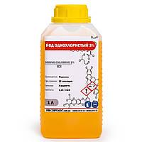 Йод однохлористый 3%  1 л(1,2 кг), фото 1