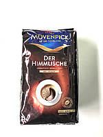 Кава в зернах Movenpick Der Himmlische 500 гр