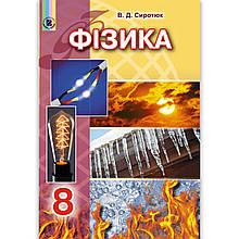 Підручник Фізика 8 клас Авт: Сиротюк В. Вид: Генеза