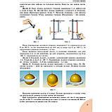 Підручник Фізика 8 клас Авт: Сиротюк Ст. Вид: Генеза, фото 7