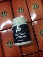 Средство для эффетивного похудения Жидкий Каштан, Средство для эффетивного похудения Жидкий Каштан