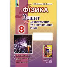 Зошит для лабораторних та контрольних робіт Фізика 8 клас Авт: Сиротюк В. Вид: Генеза