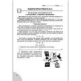 Зошит для лабораторних та контрольних робіт Фізика 8 клас Авт: Сиротюк В. Вид: Генеза, фото 2