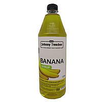 Сироп Johnny Teacher Банан 1350 г.