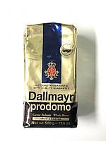 Кава Dallmayr prodomo (зерно) 500гр