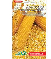 Семена Кукуруза Поп-корн воздушная 3 г
