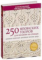 *250 японских узоров для вязания на спицах. Большая коллекция дизайнов Хитоми Шида. Библия вязания на спицах
