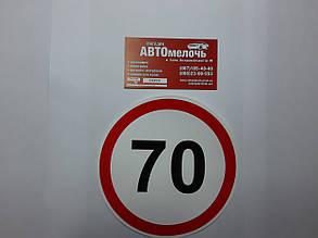 Наклейка ограничение 70 км.