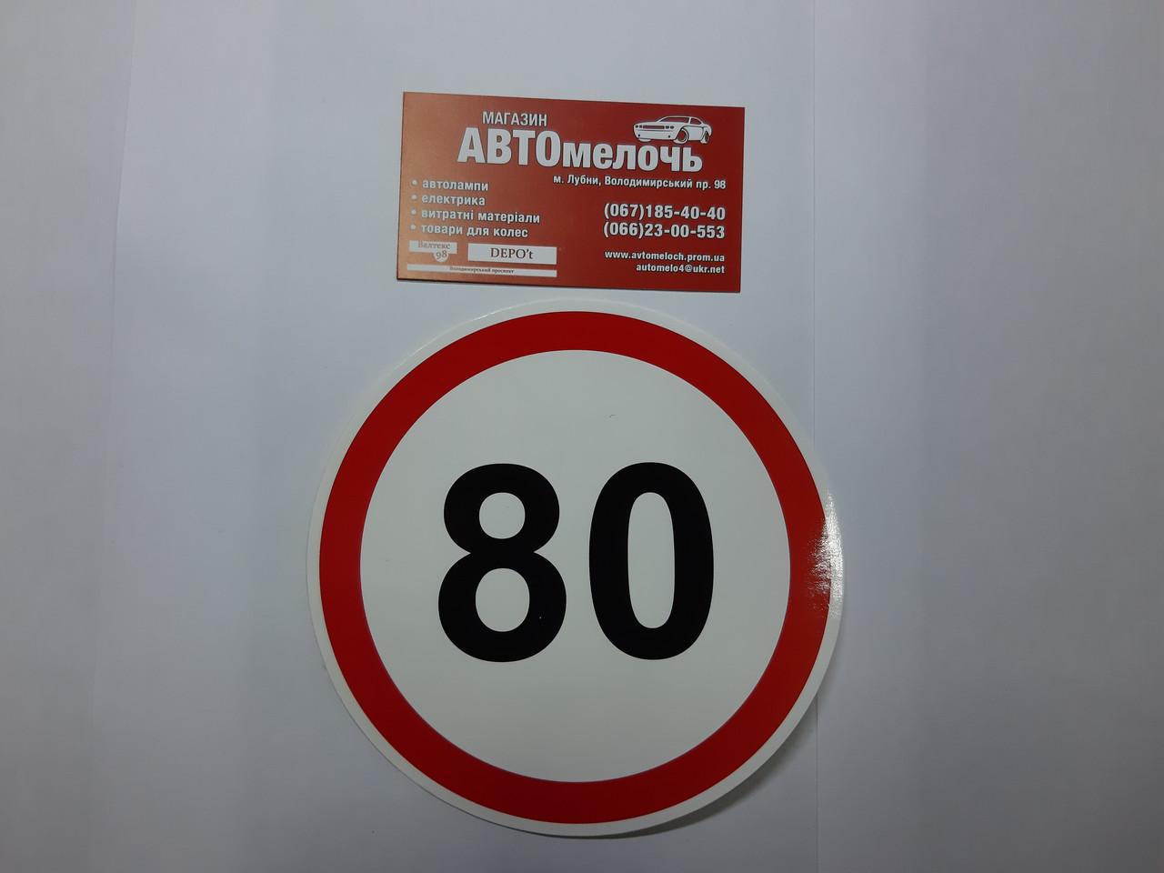 Наклейка обмеження 80 км