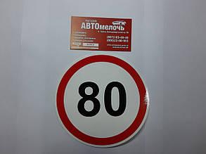 Наклейка ограничение 80 км.