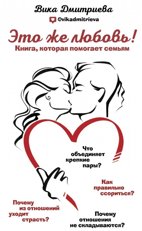 Це ж любов! Книга, яка допомагає сім'ям - Дмитрієва Вікторія Дмитрівна