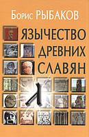 Язычество древних славян. Рыбаков Б.