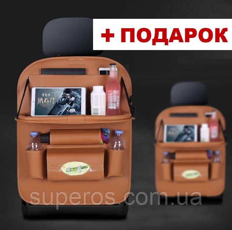 Чехол органайзер в автомобиль со столиком (рыжий) + подарок