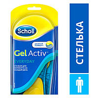 Стельки Scholl мужские, Гелевые стельки Шоль актив гель, Гелевые стельки для обуви мужские Sholl GelActiv