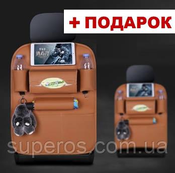 Органайзер на сидіння авто (рудий) + подарунок
