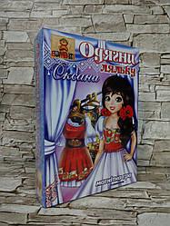 """Настольная игра """"Одягни ляльку. Оксана"""" (Украинский язык)"""