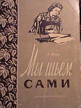 Януш А. Ми шиємо самі. М. Гизлегпром 1957р.