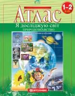 Атлас | Я досліджую світ. Природознавство. | 1-2 клас | Картографія