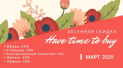 """Весенняя скида в магазине """"Медтехника Ваш комфорт"""""""