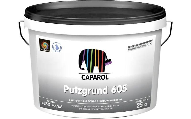 Грунтовка Caparol Putzgrund 605 GRAU (17,5 л/25 кг)