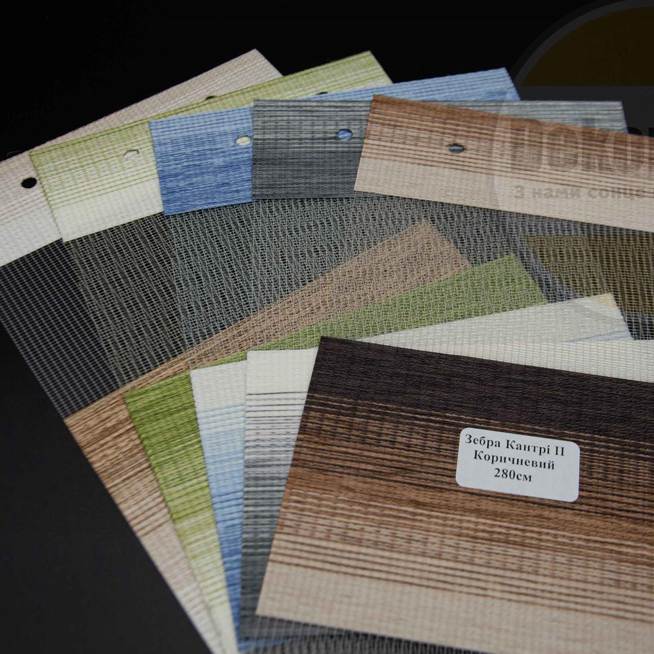 Рулонні штори День-Ніч Зебра Кантрі 2 (5 варіантів кольору)