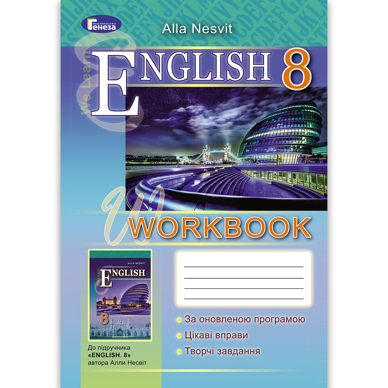 Зошит Англійська мова 8 клас Авт: Несвіт А. Вид: Генеза