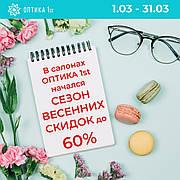 Акции от сети народных цен Оптика 1st в марте