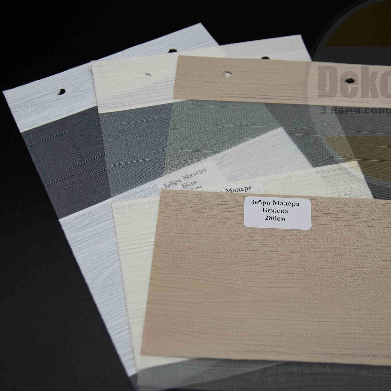 Рулонні штори День-Ніч Зебра Мадера (3 варіанта кольору)