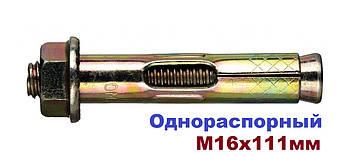 Анкер с гайкой 16х111мм Однораспорный Цинк