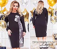 Приталенное стильное платье со вставками из плащевки Размер: 48-50, 52-54, 56-58, 60-62 арт 0632