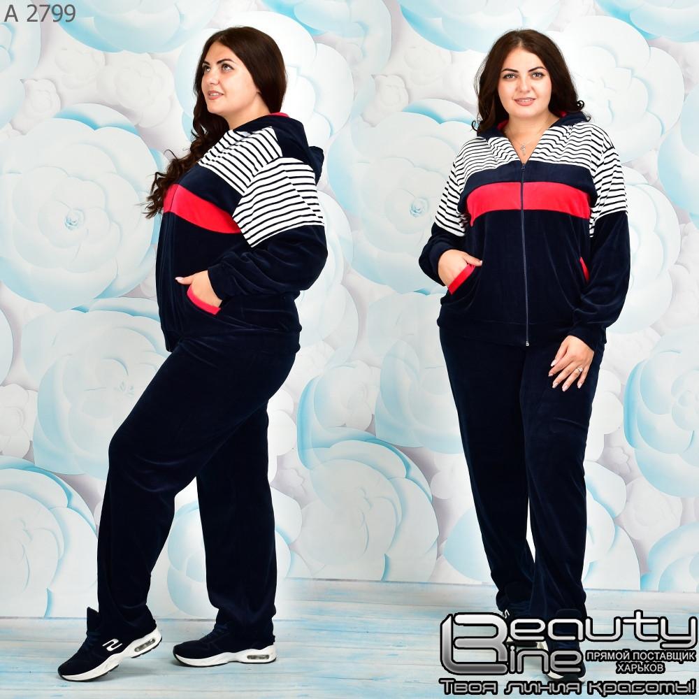 Прогулочный спортивный велюровый костюм большого размера 48-64