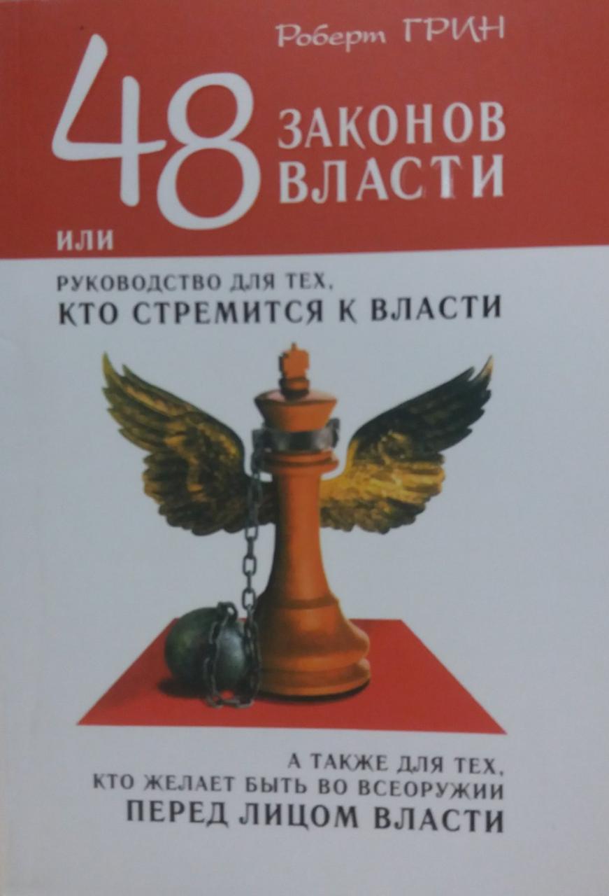 """Роберт Грин """"48 законов власти"""" (краткая редакция, мягкая обложка)"""