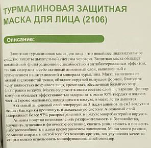 Маска для лица защитная с турмалином компании Green World. Грин Ворлд., фото 2